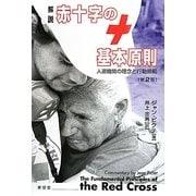 解説 赤十字の基本原則―人道機関の理念と行動規範 第2版 [単行本]