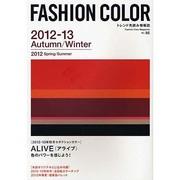 ファッションカラー 86号 2012年秋冬号 [単行本]