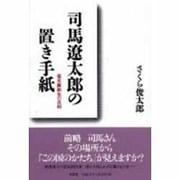 司馬遼太郎の置き手紙-幕末維新史の真相 [単行本]