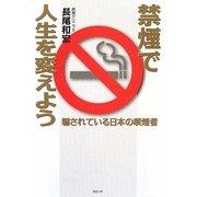 禁煙で人生を変えよう―騙されている日本の喫煙者 [単行本]