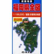 道路地図福岡県全図 [全集叢書]