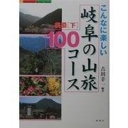 こんなに楽しい岐阜の山旅100コース 美濃〈下〉(FUBAISHA Guide Book) [単行本]