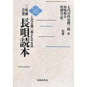 三味線音楽長唄読本―七代目勝三郎よもやま話 [単行本]