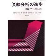 X線分析の進歩 36 [単行本]