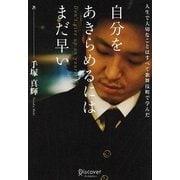 自分をあきらめるにはまだ早い―人生で大切なことはすべて歌舞伎町で学んだ [単行本]