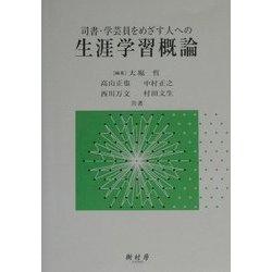 司書・学芸員をめざす人への生涯学習概論 [全集叢書]