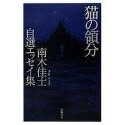 猫の領分―南木佳士自選エッセイ集 [単行本]