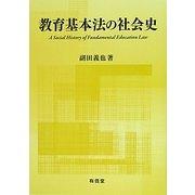 教育基本法の社会史 [単行本]
