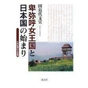 卑弥呼女王国と日本国の始まり―九州起源の日本国 [単行本]