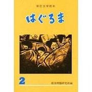 文学読本 はぐるま〈2〉 新訂版 [全集叢書]