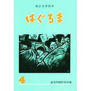 文学読本 はぐるま〈4〉 新訂版 [全集叢書]