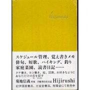 自在日記Hijirushi 黄版 [ムックその他]