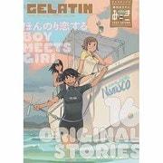 季刊GELATIN 2009あき(ワニマガジンコミックス) [コミック]