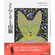 どんぐりと山猫(宮沢賢治絵童話集〈1〉) [全集叢書]