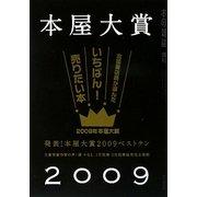 本の雑誌増刊 本屋大賞〈2009〉 [単行本]