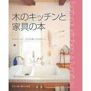 Natural kitchen&furniture 木のキッチンと家具の本―ぬくもりいっぱい、木のある暮らしが気持ちいい。(木の家に暮らすの本) [全集叢書]