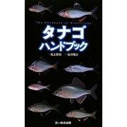 タナゴハンドブック [図鑑]