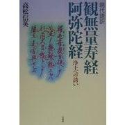 現代語訳 観無量寿経・阿弥陀経―浄土への誘い 新装版 [単行本]