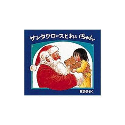 サンタクロースとれいちゃん(クリスマスの三つのおくりもの) [絵本]