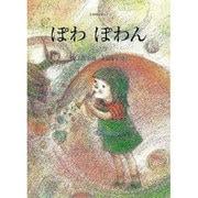 ぽわぽわん(すずのねえほん No. 4) [絵本]