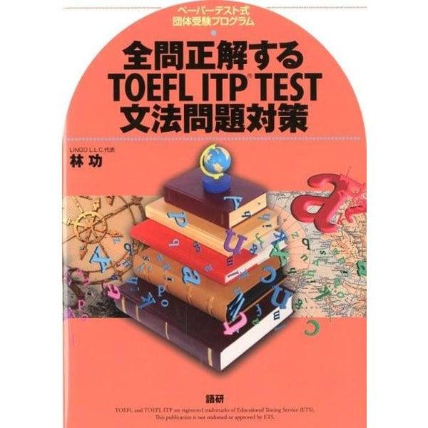 全問正解するTOEFL ITP TEST文法問題対策 [単行本]
