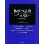 私学の挑戦-The授業 2 [全集叢書]