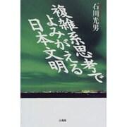 複雑系思考でよみがえる日本文明 [単行本]