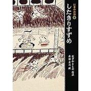 したきりすずめ(日本の昔話〈2〉) [単行本]
