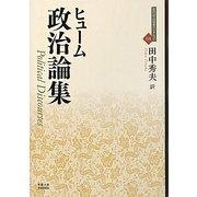 政治論集(近代社会思想コレクション〈04〉) [全集叢書]