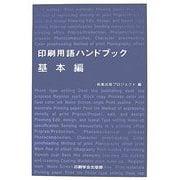 印刷用語ハンドブック 基本編 [事典辞典]