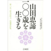 山田恵諦100歳を生きる―第253世天台座主自選著作集 [単行本]