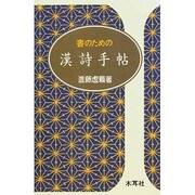 書のための漢詩手帖 [単行本]