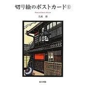 切り絵のポストカード〈1〉 [単行本]