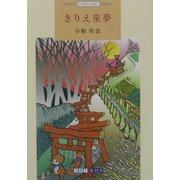 きりえ童夢(ART BOX POSTCARD BOOK) [単行本]