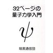 32ページの量子力学入門 [単行本]