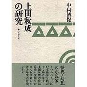 上田秋成の研究 [単行本]