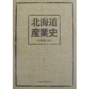 北海道産業史 [単行本]