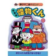新編集怪物くん 2(藤子不二雄Aランド Vol. 2) [全集叢書]