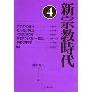 新宗教時代〈4〉 [全集叢書]