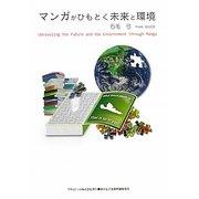 マンガがひもとく未来と環境(ASAHI ECO BOOKS) [単行本]