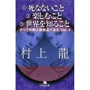 (1)死なないこと(2)楽しむこと(3)世界を知ること―すべての男は消耗品である。〈Vol.4〉(幻冬舎文庫) [文庫]