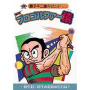 プロゴルファー猿 16 新版(藤子不二雄Aランド Vol. 119) [全集叢書]