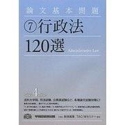 論文基本問題〈7〉行政法120選 第4版 [全集叢書]