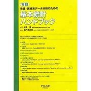 実践 看護・医療系データ分析のための基本統計ハンドブック [単行本]