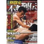 実録格闘家不良列伝(MDコミックス 490) [コミック]