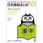 日本語能力試験対策日本語総まとめ N3漢字 [単行本]