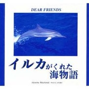 DEAR FRIENDS イルカがくれた海物語―望月昭伸写真集 [単行本]