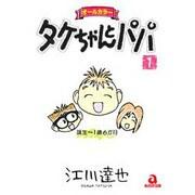 タケちゃんとパパ 1(あおばコミックス) [コミック]