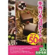 もっと本格的に!手作りチョコレートのコツ50(コツがわかる本) [単行本]