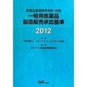 一般用医薬品製造販売承認基準〈2012〉 [単行本]